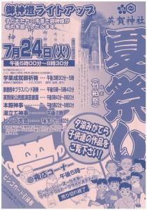 英賀神社夏祭り2018
